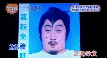 痛いニュース(ノ∀`) : 【画像】 おでんツンツン男の免許証写真が酷すぎると話題に - ライブドアブログ