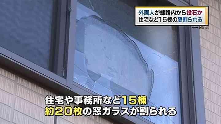 千葉・松戸市で住宅など15棟の窓ガラス割られる、複数の外国人が線路内から投石か