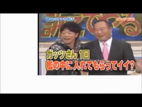 ガッツ石松が陣内智則にマジギレ、本番中に殴る - YouTube