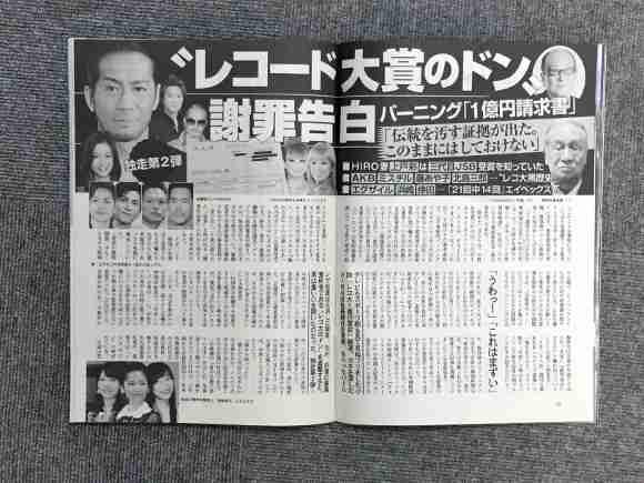 <日本レコード大賞>最優秀新人賞は韓国の「iKON」 「僕たちのことちゃんと覚えて」