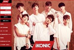 『日本レコード大賞』最優秀新人賞はエイベックスのK‐POPユニット・iKONか|ニフティニュース