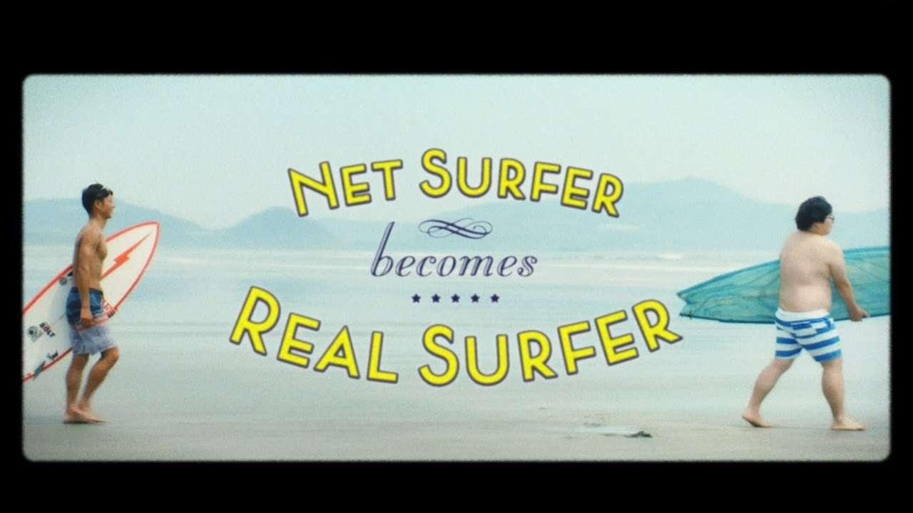 宮崎県日向市PR動画「Net surfer becomes Real surfer」 - YouTube