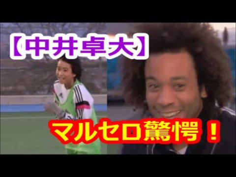 【中井卓大】マルセロもこの表情!圧倒的スキルを魅せつける少年 - YouTube