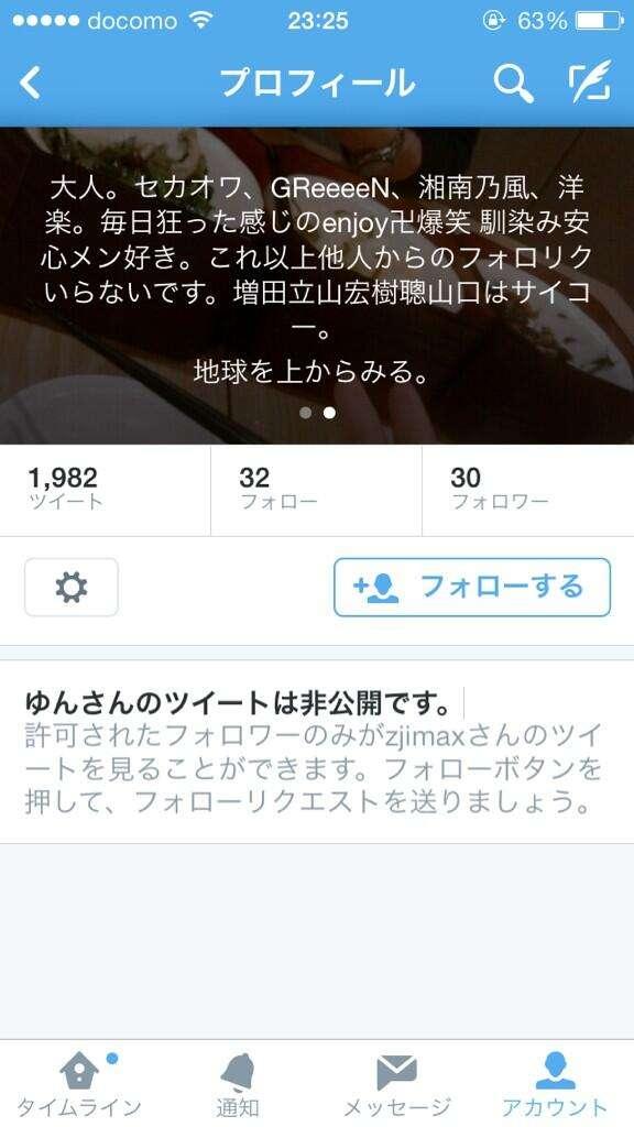 ジャニーズJr. 福田悠太と宮澤エマが熱愛!?