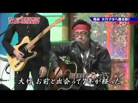マジ歌 角田 マネージャー 最後の説教 東京03 - YouTube