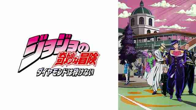 アニメ ジョジョの奇妙な冒険 ダイヤモンドは砕けない | BS11