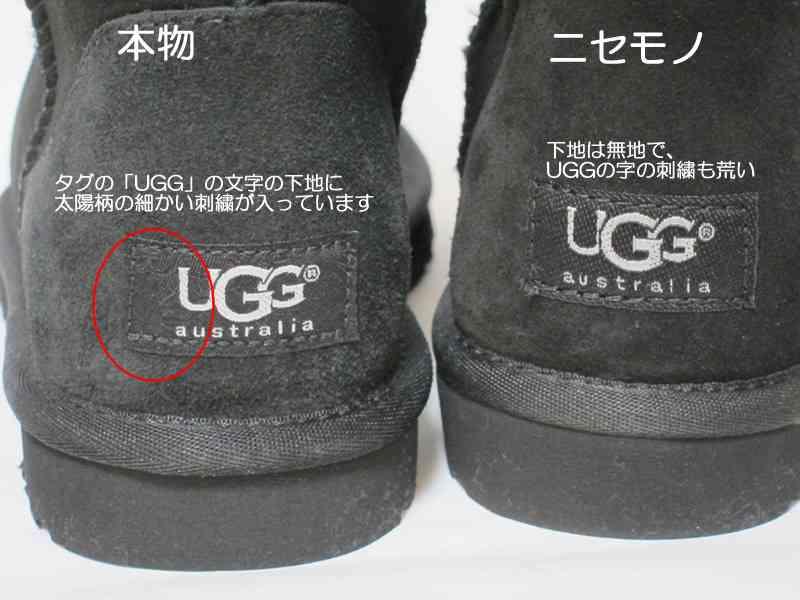 ムートンブーツのUGGが注意喚起! 「安すぎる」「品質が低い」「スペルミスがある」場合は偽造品に気をつけるべし