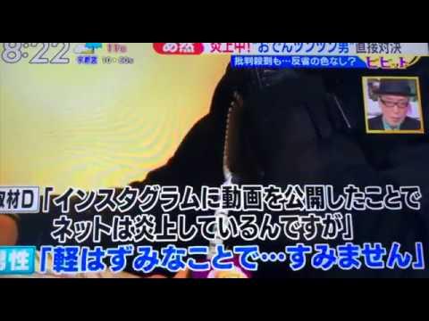 コンビニおでんをツンツン男 報道 - YouTube