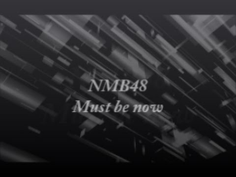 NMB48/Must be now - YouTube