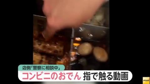 【炎上】コンビニのおでんを指で触る動画をアップした豊嶋悠輔が遂にニュースになる facebook、動画、画像、顔写真など : はじ速 2chまとめ