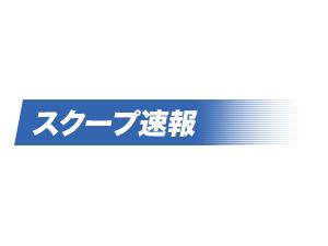 """小倉優子の夫と事務所後輩アイドルの""""ゲス不倫""""撮!"""