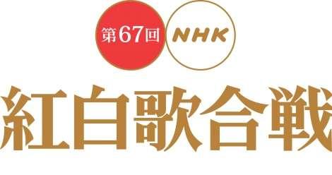 『第67回紅白歌合戦』曲目発表 嵐はスペシャルメドレー、KinKiは「硝子の少年」【全曲掲載】