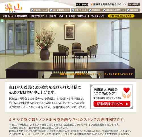 高畑裕太が入院する病院が豪華ホテル並だと話題に 完全個室、トレーニングルーム、マッサージ付き