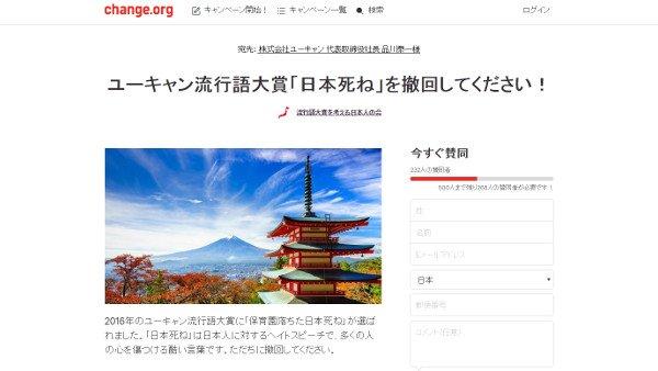 「ユーキャン新語・流行語大賞」の一つに選ばれた「日本死ね」の撤回を求める署名活動が開始される