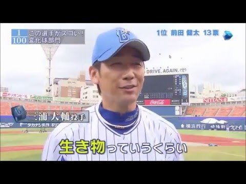 2015年度 プロが選ぶNo1選手 投手 魔球編 - YouTube