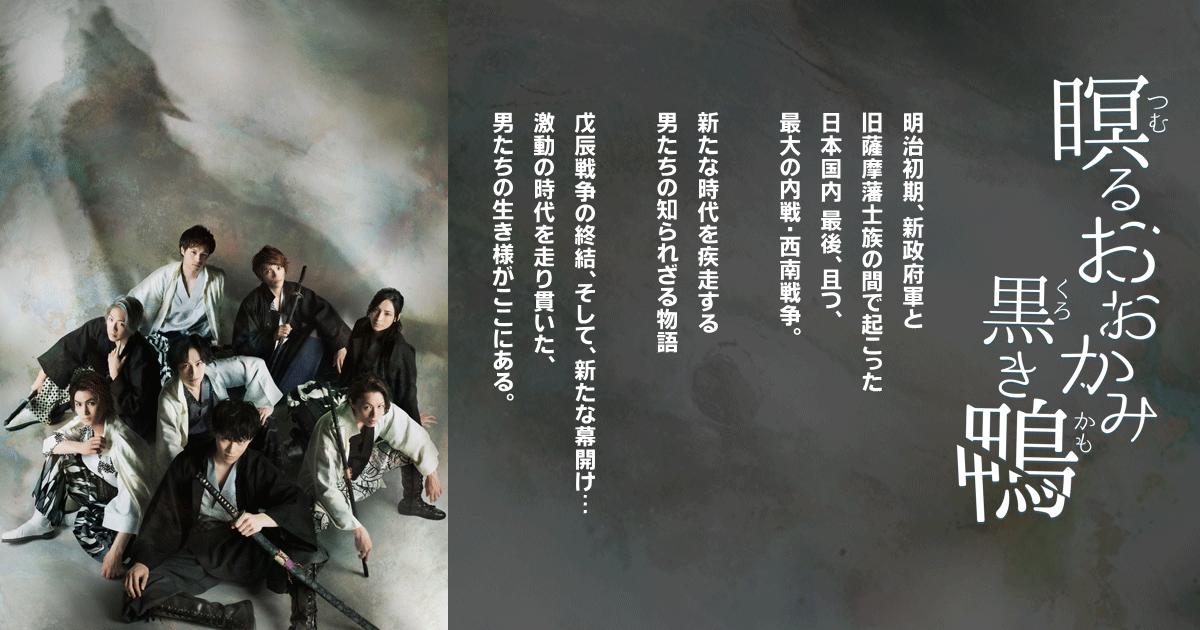 舞台「瞑るおおかみ黒き鴨」オフィシャルホームページ/「もののふシリーズ」第2弾 2016年9月上演