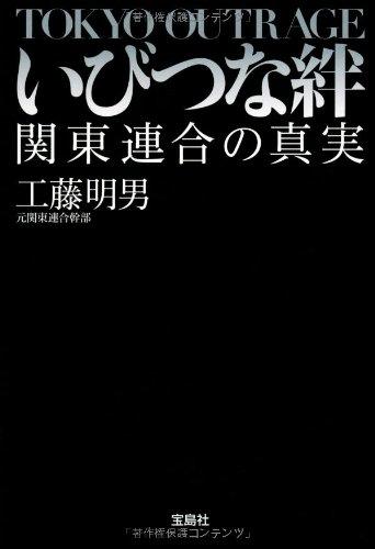 AVで資金が潤沢!? 関東連合がヤクザと組まなかった理由  〈AERA〉|dot.ドット 朝日新聞出版