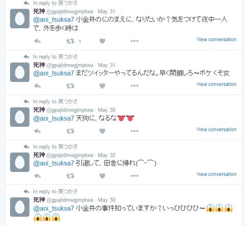 葵つかさ脅迫の「死神」才田美行(49)逮捕。小金井事件の「にのまえに」と脅す。葵はさんまラブメイト5位のタレント :にんじ報告