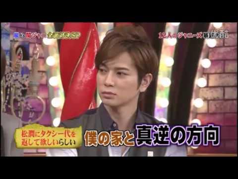 嵐にしやがれ    関ジャニ∞3 松潤にタクシー代を返してほしい - YouTube