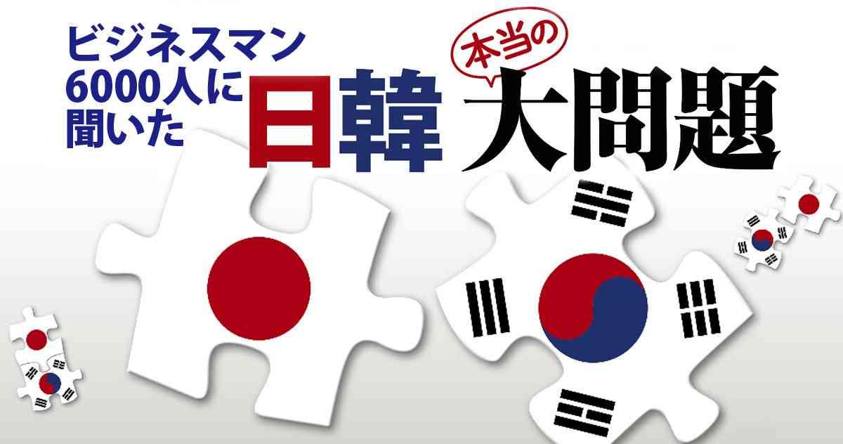 日本人の8割が「ビジネスで韓国は必要ない」日韓ビジネスマン6000人アンケートの衝撃|今週の週刊ダイヤモンド ここが見どころ|ダイヤモンド・オンライン