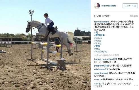 華原朋美、東京五輪狙う! 馬術で国際大会出場へ