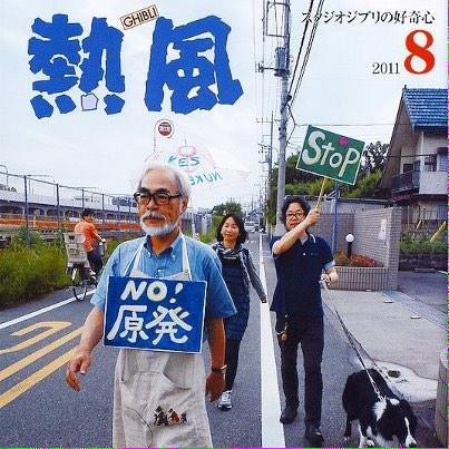 大日本速報 : 実は左翼だった宮崎駿 安倍首相を批判 歴史に名前を残したいのだと思うが愚劣だ