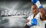 ブログ記事一覧|角田信朗オフィシャルブログ「ウェルエイジング日記」Powered by Ameba