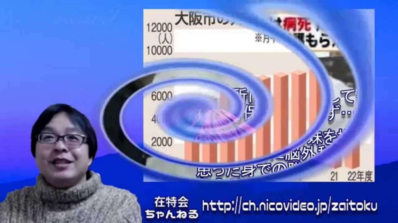 【桜井誠/在特会】在日コリアンの生活保護受給率は日本人の6倍!【片山さつき】 - YouTube