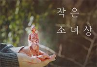 「平和の少女像」がほしい…「小さな少女像」プロジェクトに熱い反応=韓国│韓国社会・文化│韓国ドラマ・韓流ドラマ 韓国芸能ならワウコリア