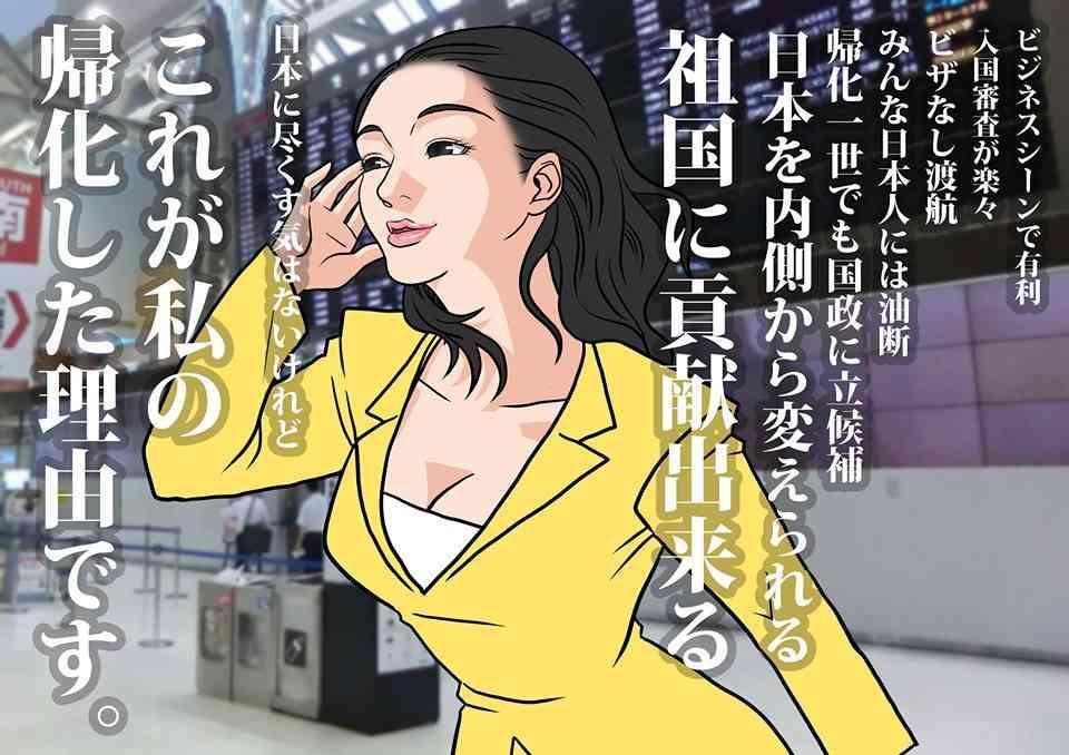 がるちゃん政治塾 ~日本の未来を真面目に考える~