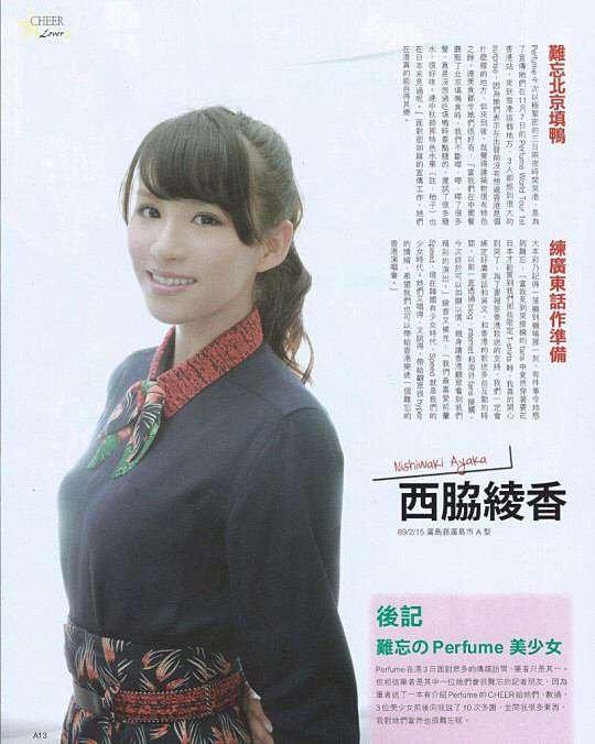 Perfumeあ~ちゃん「東京タラレバ娘」で加藤諒と声優初挑戦 吉高由里子に「ダメ出し」