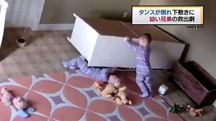 タンス倒れ下敷きに、幼い兄弟の救出劇が話題に News i - TBSの動画ニュースサイト