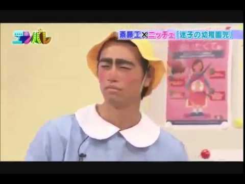 エンパレ コラボコント ニッチェ×斎藤 工 「迷子の幼稚園児」 - YouTube