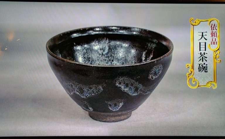 なんでも鑑定団・2,500万円国宝級茶碗に陶芸家「どう見てもまがい物」