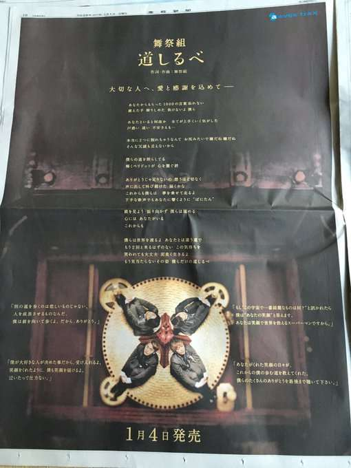"""舞祭組、1年10ヶ月ぶりの新曲初披露 歌詞に隠された""""秘密""""が「泣ける」と反響"""