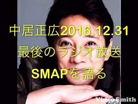 【中居ラジオ最終回】2016.12.31SMAPへの想い語る。 慎吾 剛 吾郎 木村 SMAP じゃあね  バイバイ絶叫する。感動の SMAP finale - YouTube