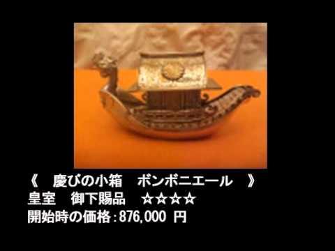 皇室ゆかりの品ヤフオク大量流出事件 出品物一覧 - YouTube