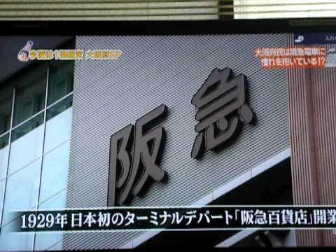 大阪5大私鉄 ② - YouTube