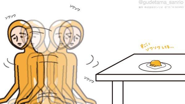 今、ソワソワしてる人~(・・;)))