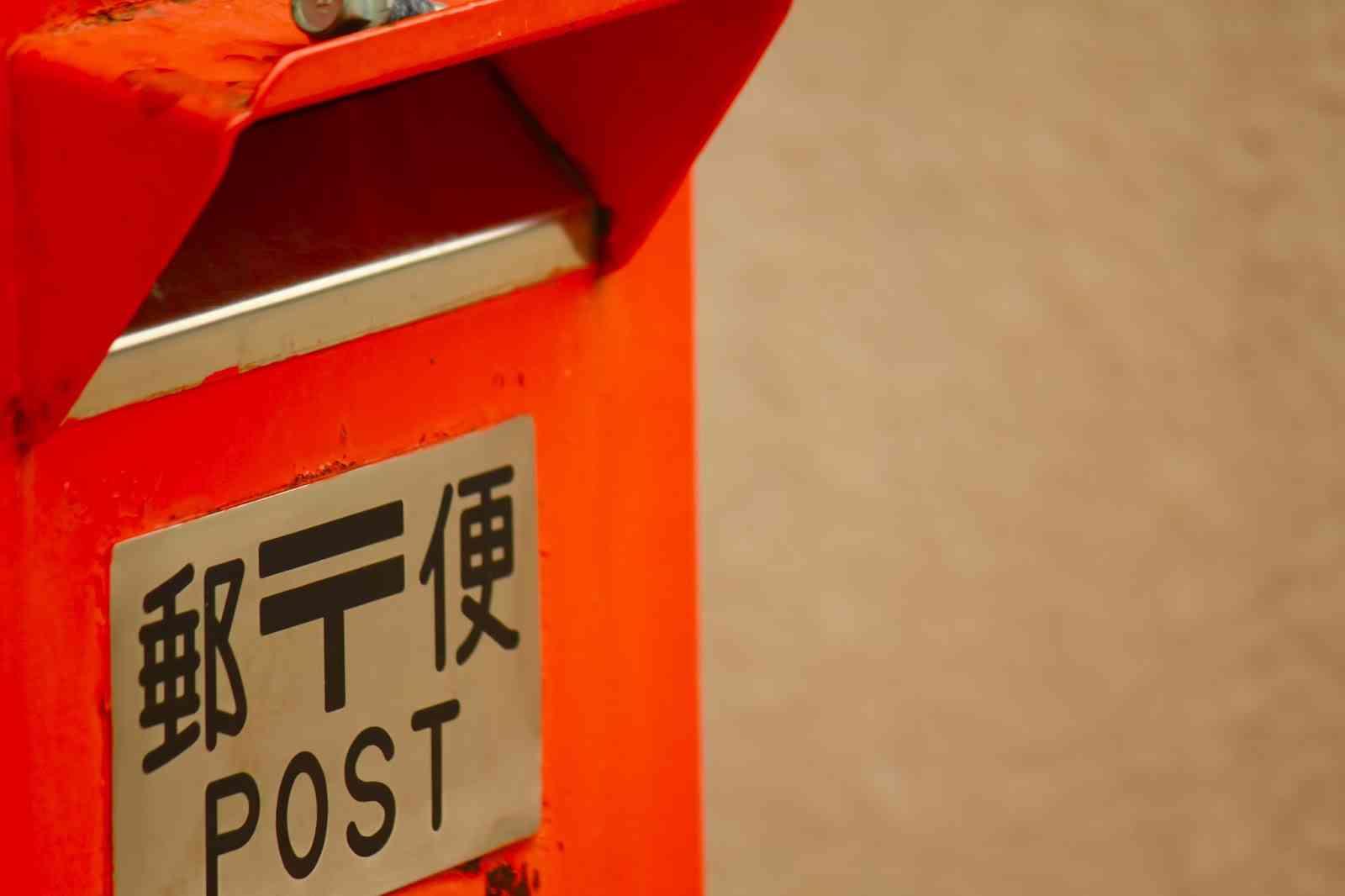 【広島】郵便物222通を配達せず海に投げ捨てる…元アルバイトの男を逮捕