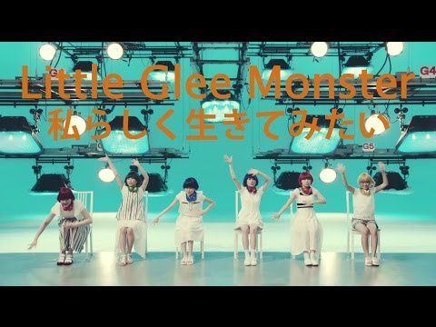 Little Glee Monster 『私らしく生きてみたい』Short Ver. - YouTube