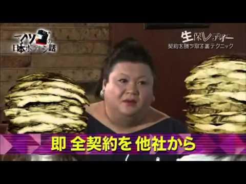 マツコ日本ボカシ話 - YouTube