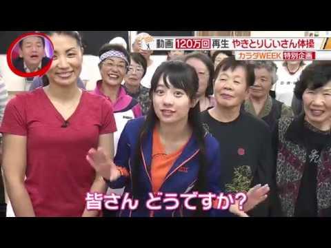 伊藤萌々香 キレッキレの体操で高齢者を置き去りにする - YouTube