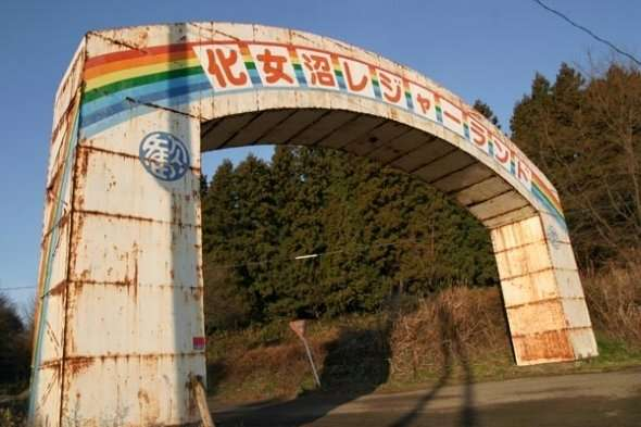 廃墟遊園地「化女沼レジャーランド」 廃墟のまま開業へ支援募る - ライブドアニュース