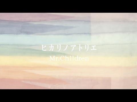 Mr.Children「ヒカリノアトリエ 」MUSIC VIDEO (Short ver.) - YouTube
