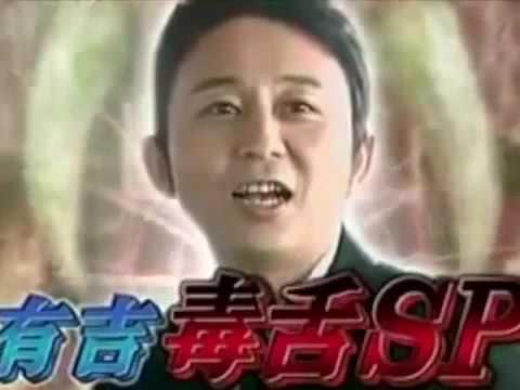【有吉】vs【ハマコー】ガチ喧嘩 - YouTube