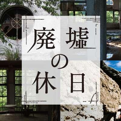 廃墟の休日:テレビ東京
