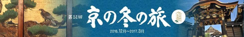 第51回 京の冬の旅 INDEXページ|京都市観光協会