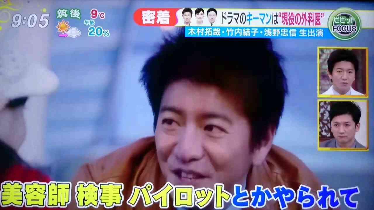 """1/13""""ビビット""""木村拓哉&竹内結子&浅野忠信 生出演 ① - YouTube"""