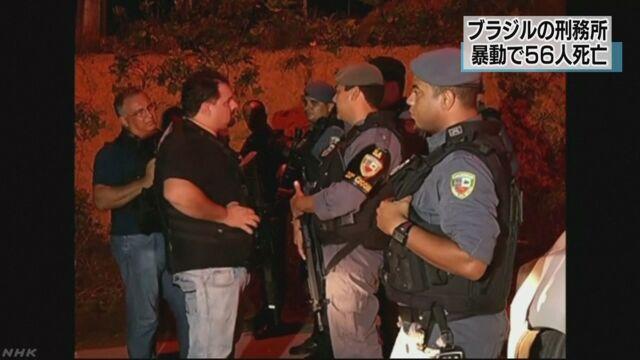 ブラジルの刑務所で暴動 56人死亡 100人超が脱走 | NHKニュース